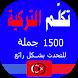 تعلم التركية 1500 جملة للتحدث بشكل رائع