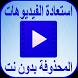 استرجاع الفيديوهات المحذوفة by New apps 2k18