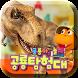 공룡놀이북 티라노사우루스편 by (주)자연사연구소