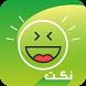 احلى النكت by mohammed.alsamak.developer
