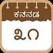 Kannada Calendar 2016 by Smart Lock Apps