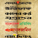 All Top Bangla Newspapers by Abir Apps Studio