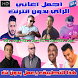اغاني الراي بدون انترنت 2018 - Music Rai MP3 by Sabitzer app