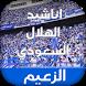 الهلال السعودي - اناشيد by Ap-ga