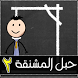 لعبة حبل المشنقة 2 by Abdelrahman M. Sid
