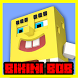 Map Bikini Bob for Minecraft PE by BarLaPlaza