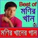 মনির খানের গান by Apps Bazar