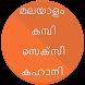 മലയാളം കമ്പി കഹാനി by Kambi Kathakal Kahaniya