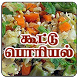 Tamil Samayal Kootu & Poriyal by Hi-Tech Media