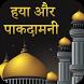 Haya Aur Pakdamni Hindi by Hindi Urdu Apps