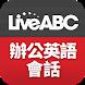 LiveABC上班族學英語:辦公英語會話 by LiveABC
