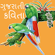Gujarati Kavita(Poems) by Fireball Technologies