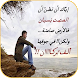 حكم و كلمات مؤثرة بدون نت by Kawter.com