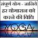 संपूर्ण योग - जानिये हर योगासन को करने की विधि by Divyam Kumari