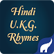 Hindi U.K.G. Rhymes Free by Vikram Apps