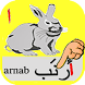 Learn alphabet arabic and english read and write. by Fathia Adel