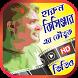 হারুন কিসিঞ্জার এর মজার কৌতুক ভিডিও -Bangla Comedy by Bangla Entertainment Zone