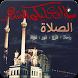 أدعية رمضان ـ صلاة التراويح by رمضان 2017 ramadan