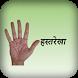 Hast Rekha Gyan in Hindi by Pb epublisher
