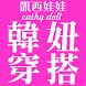 凱西娃娃 Cathy doll 韓風女裝購物 by 91APP, Inc.