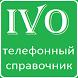 """IVO - Телефонный справочник by ООО """"ИВО"""""""