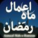 Aamaal Mah-e-Ramazan by Oasis Solutions