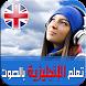 تعلم الإنجليزية بالصوت بدون نت by Amouzay