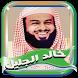 خالد الجليل مصحف كامل بدون نت by Kapro App