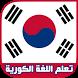 تعلم الكورية بدون انترنت by koga1