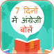 English Speaking in Just 7 Days by JKStyle Apps.