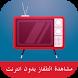 تلفاز بدون انترنت SIMULATOR TV by OCIN