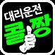 대리운전 콜짱 by 에이치투파트너스