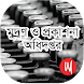 PRINTING AND PUBLICATION DEPT by National Apps Bangladesh