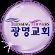 광명교회 by CTS cBroadcasting