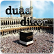 Ramadan Daily Dua &Hadith by رمضان 2017 ramadan