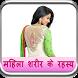 Mahila Sharir Ke Rahasya by Starsoft Technology