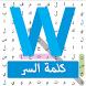 لعبة كلمة السر-الكلمات الضائعة by AppFlow