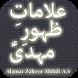 Alamat-e-Zahoor Imam Mahdi A.S
