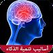أساليب تنمية الذكاء by abdo.apps