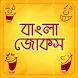 bangla jokes and koutuk জোকস by Photon Apps