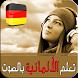 تعلم الألمانية بالصوت بدون نت by Amouzay