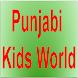 Punjabi Kids World