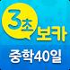 3초보카 중학 40일 by (주)천재교육