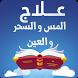 علاج المس و العين و السحر و طرد الجن الجسد by Assraab Abdelwahed
