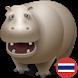 Thai Animal Sound Effects ไทย by HamoosH
