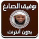 قرآن كريم بدون نت توفيق الصائغ by سور القرآن الكريم بدون نت