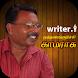 Writer Kamarasu by Cogzon Technologies