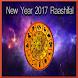 नाम से जाने अपना भविष्य 2017 by JNS Developer