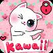 Kawaii cute password Lock Screen