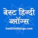 हिंदी ब्लॉग Hindi Blog Updates by TechPrevue